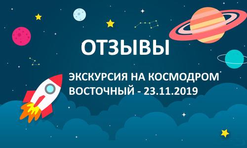 otzyvy_ekskursiya_kosmodrom_vostochnyy_akvamarin