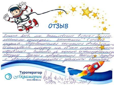 otzyv_10_tur_na_kosmodrom_vostochnyj_akvamarin