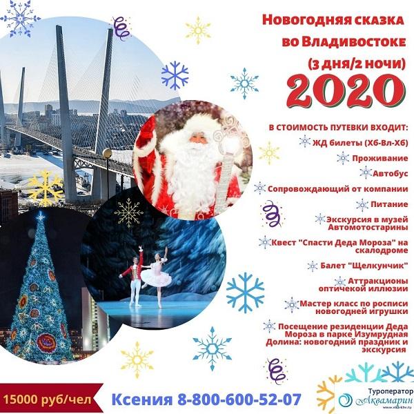 detskiy_tur_novogodnyaya_skazka-1