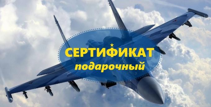 komsomolsk_aviatsionnyy_sertifikat1_moscow