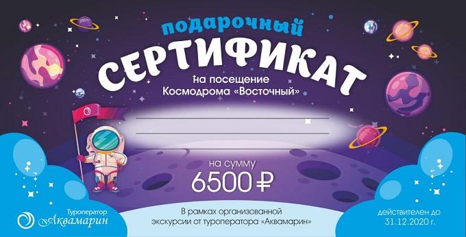 sertifikat_podarochnyy_kosmodrom_tur
