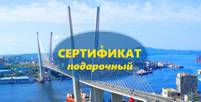 vladivostok_sertifikat1_moscow
