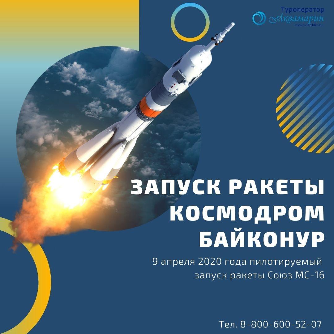 tur_baykonur_zapusk_rakety_akvamarin_turoperator_moscow